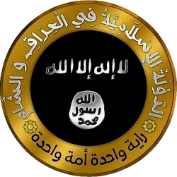 Emblem_of_the_Islamic_State_of_Iraq_and_the_Levant
